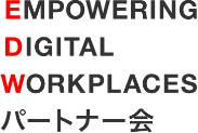 EMPOWERING DIGITAL WORKPLACES パートナー会